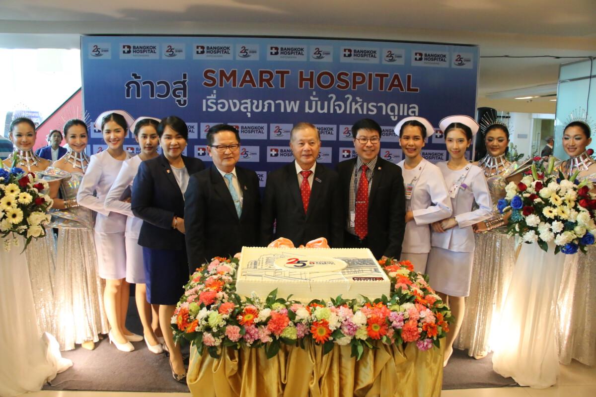 ครบรอบ 25 ปี โรงพยาบาลกรุงเทพราชสีมา ก้าวสู่ Smart Hospital