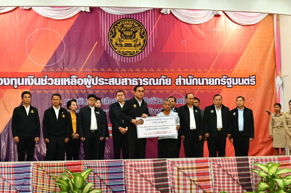 นายกรัฐมนตรีมอบเงินกองทุนฯ สำนักนายกรัฐมนตรี ช่วยเหลือเยียวยาผู้ได้รับบาดเจ็บและครอบครัวผู้เสียชีวิตจากเหตุการณ์รุนแรง ณ จ.นครราชสีมา