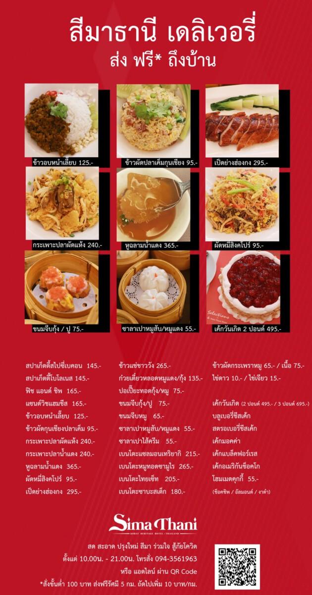 โรงแรมสีมาธานีชวนเติมเต็มความอิ่มอร่อย ด้วยอาหารสไตล์ไทย จีน ยุโรป
