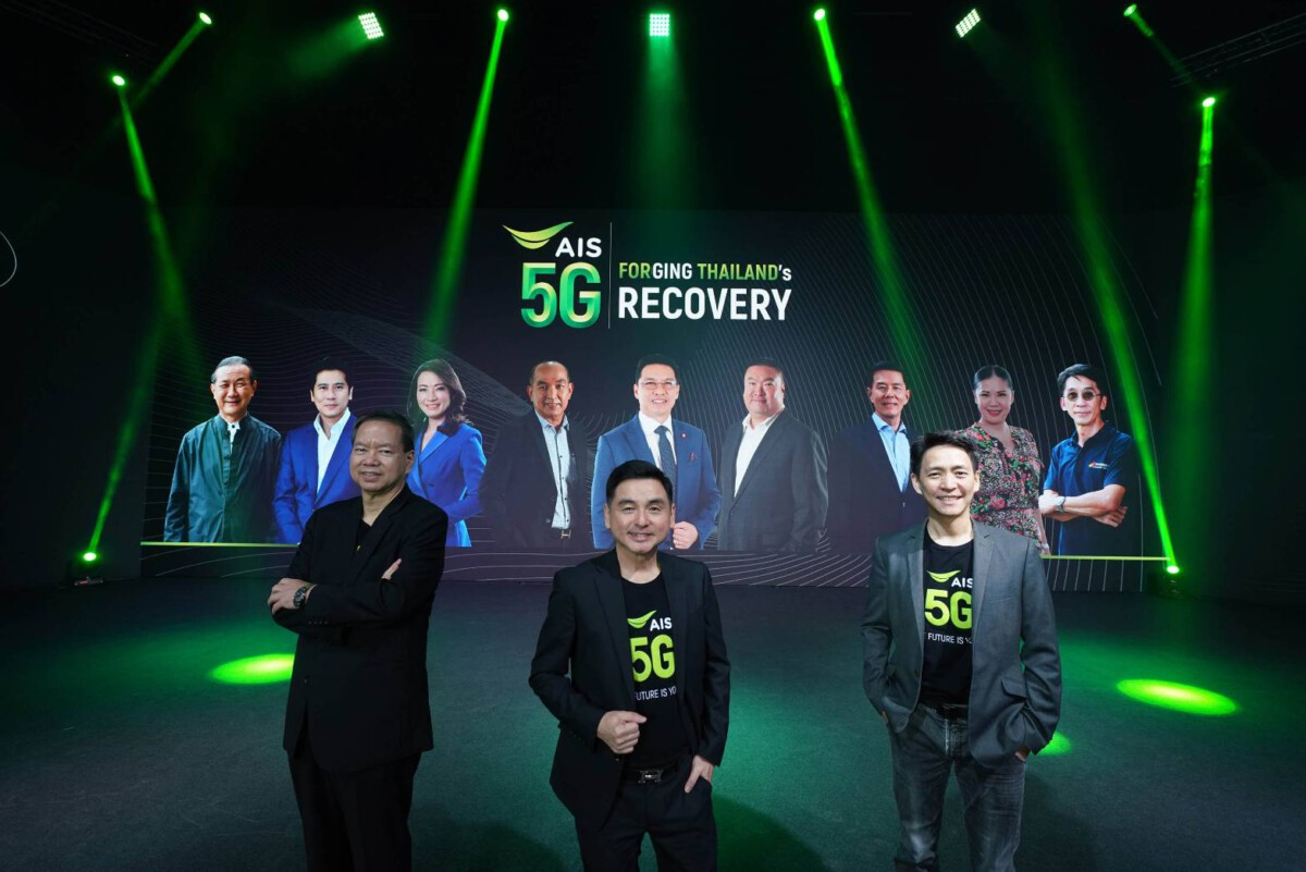 เอไอเอส ประกาศวิสัยทัศน์เครือข่าย AIS 5G – Forging Thailand's Recovery สร้าง5G ใน 77 จังหวัดทั่วประเทศให้