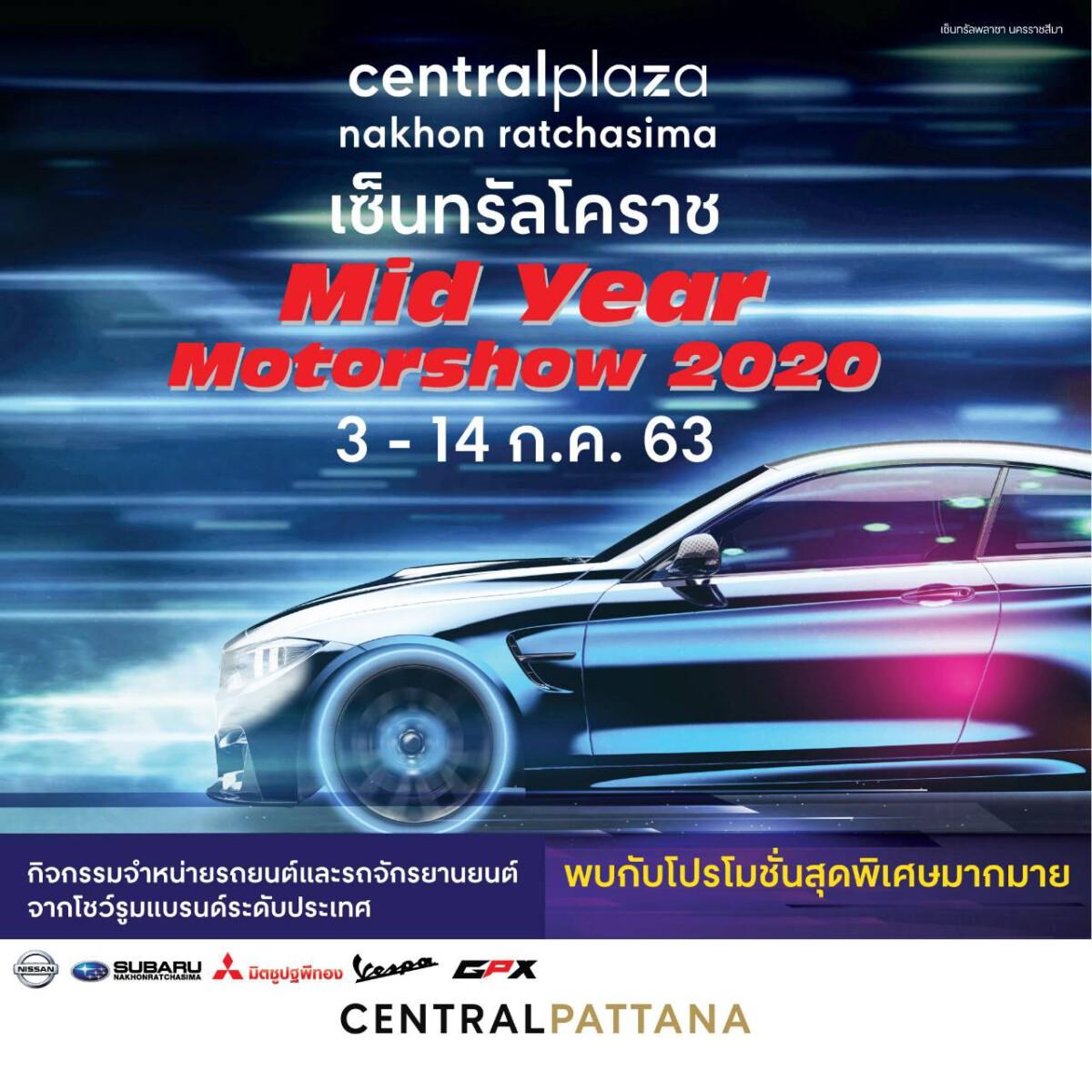 เซ็นทรัลโคราช จัดมหกรรมยานยนต์ Mid Year Motor Show 2020 วันที่ 3-14 ก.ค.2563