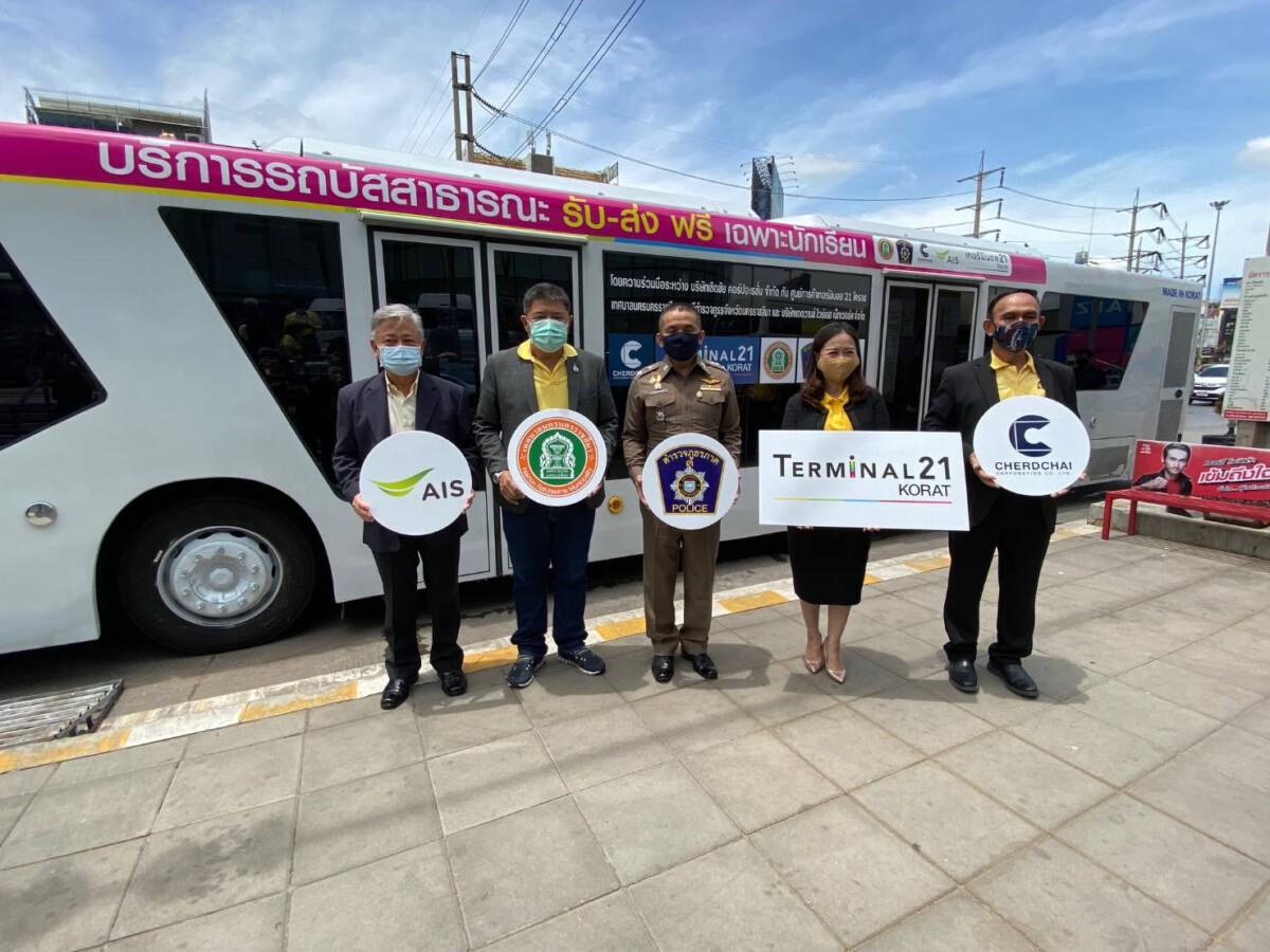 MOUรถบัสสาธารณะรับส่งนักเรียนฟรีช่วงเวลาเร่งด่วน