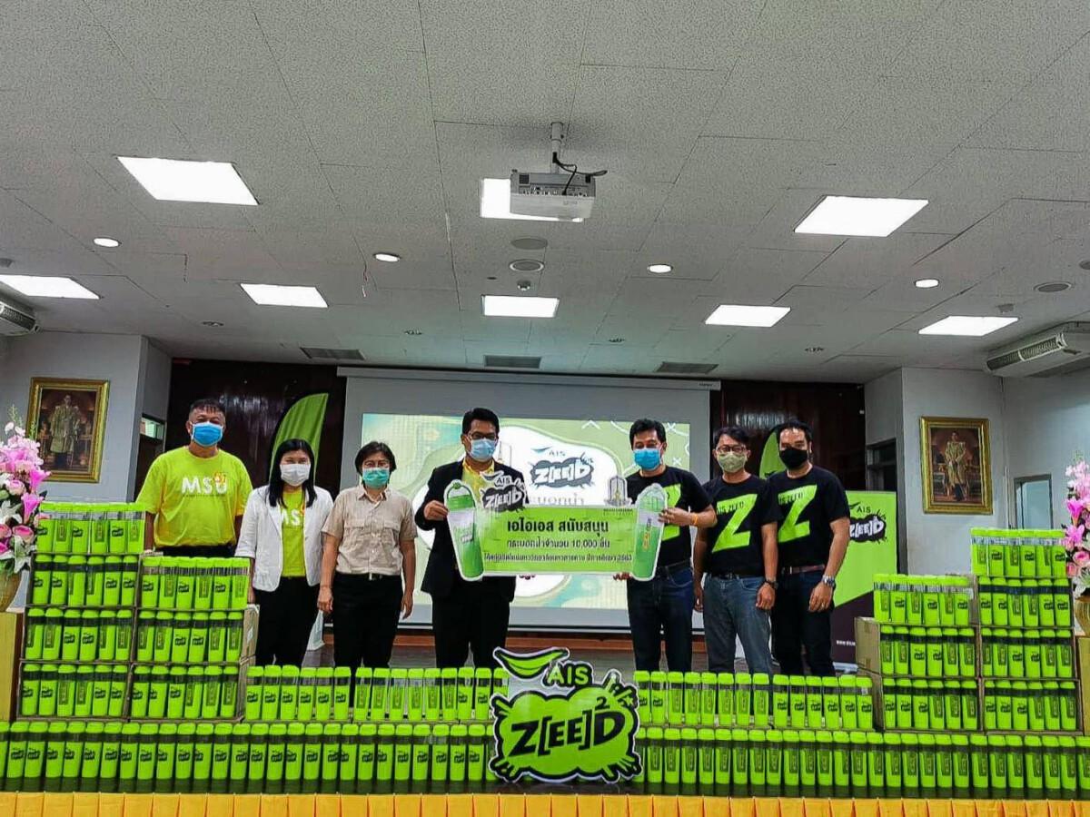 AIS ZEED SIM สนับสนุนกิจกรรมนิสิตใหม่มหาวิทยาลัยมหาสารคาม