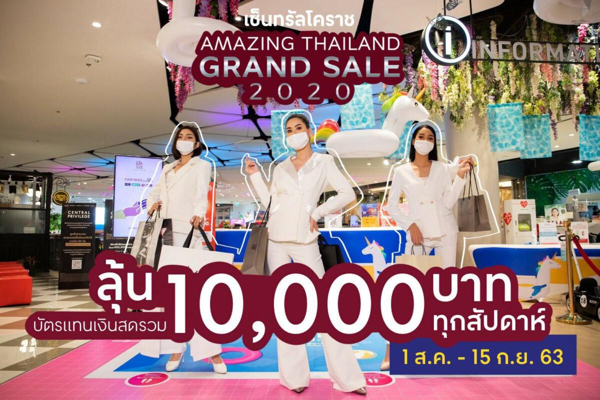 เซ็นทรัลโคราช จัดหนัก!เอาใจสายช้อป แคมเปญ Amazing Thailand Grand Sale 2020