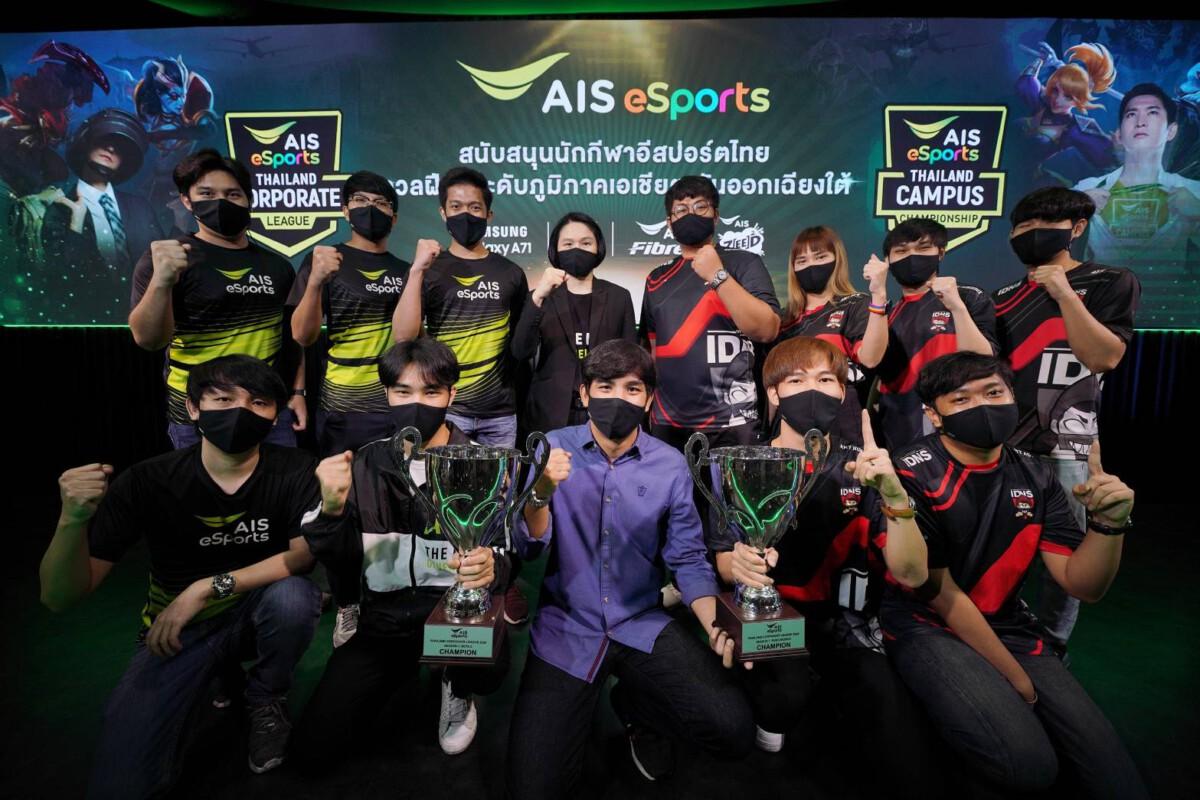 จัดเต็ม! AIS เปิดสนาม AIS eSports STUDIO หนุนนักกีฬาอีสปอร์ตไทยดวลฝีมือ