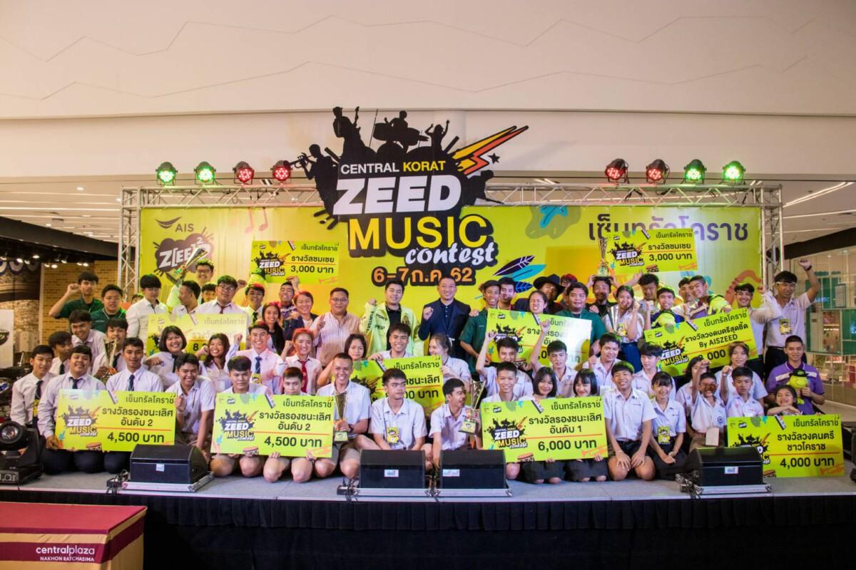 """เซ็นทรัลโคราช""""จับมือ #AISZEED ระเบิดความมันส์!ประกวดวงดนตรี """"CENTRAL KORAT ZEED MUSIC CONTEST #2"""""""
