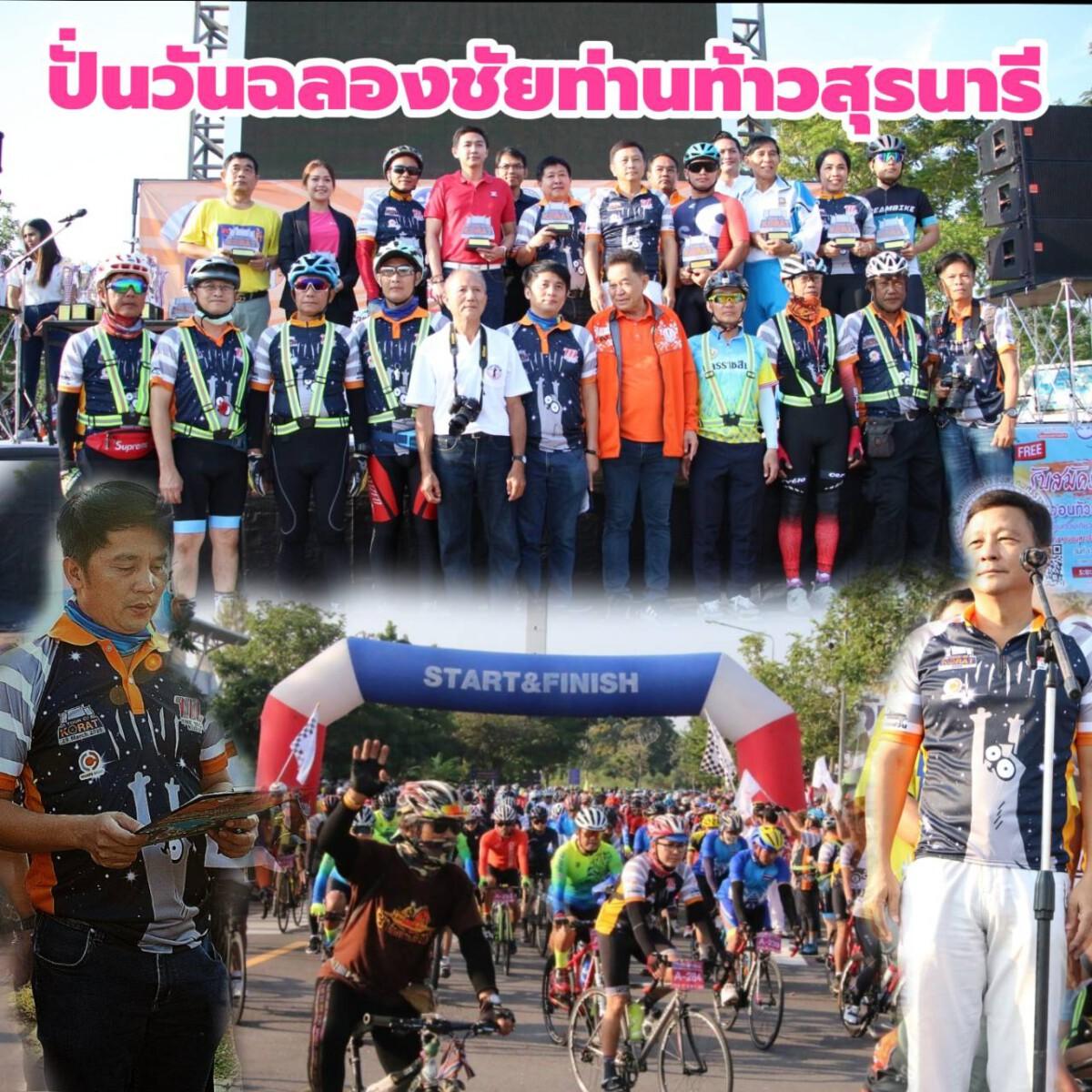 ปั่นรณรงค์เพื่อสุขภาพ Tour of Korat 2020 ครั้งที่ 7 จักรยานฉลองวันแห่งชัยชนะท้าวสุรนารี หลังวิกฤตการณ์โควิช19