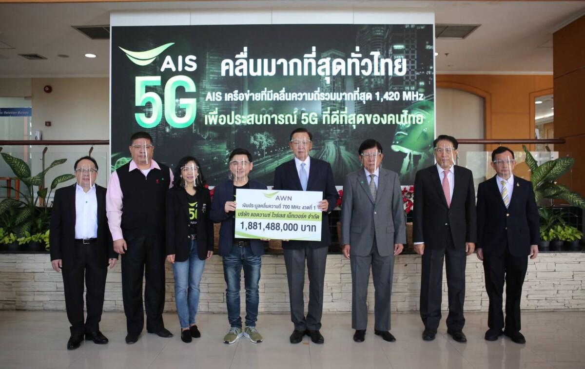เอไอเอส ยืนยันนำคลื่น 700 MHz สร้างประโยชน์เพื่อคนไทย ตอกย้ำรายเดียวที่มีคลื่นความถี่ครบและมากที่สุด พร้อมมอบความเร็วได้สูงสุด