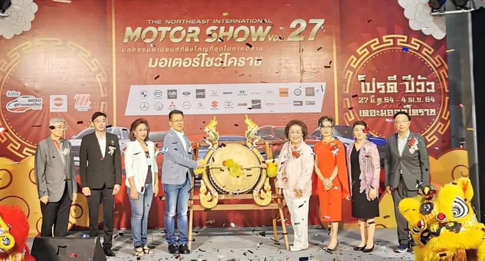 งาน THE NORTHEAST INTERNATIONAL MOTOR SHOW 2021 #งานมอเตอร์โชว์โคราช ครั้งที่ 27