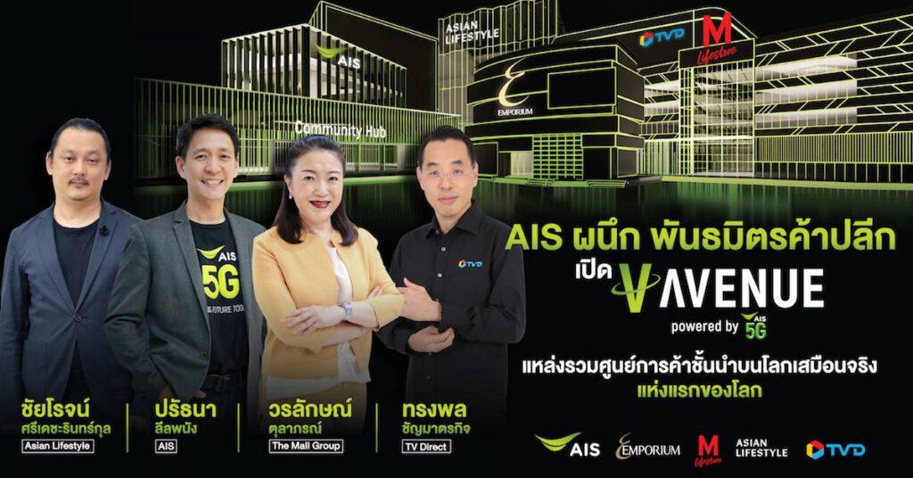"AIS 5G เดินหน้า ""เชื่อมต่อ ช่วยเหลือ เพื่อคนไทย"" ฝ่าวิกฤตโควิด ชู 5G ช่วยภาคสาธารณสุข พร้อมหนุนเศรษฐกิจภาครีเทล และ SME ค้าปลีกต้องรอด!"