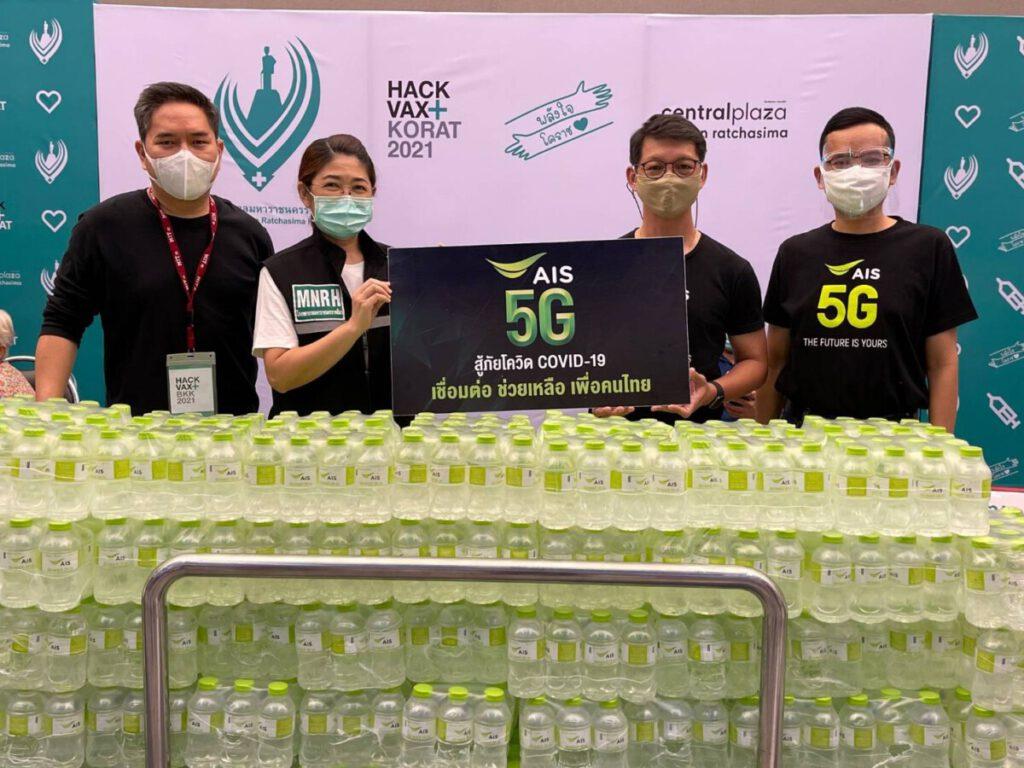 AIS 5G สนับสนุนน้ำดื่ม จุดฉีดวัคซีน โรงพยาบาลมหาราชนครราชสีมา และ HackVax Korat