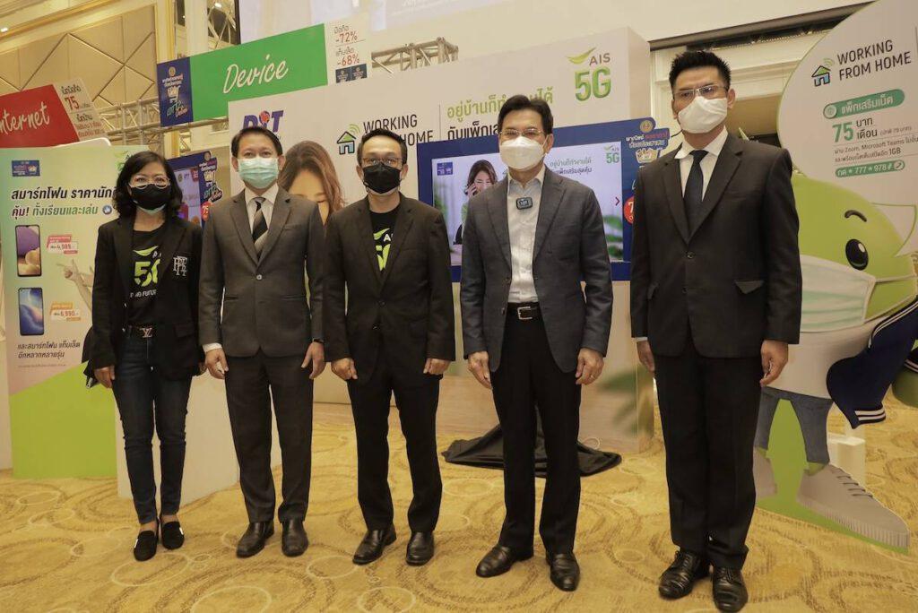 """AIS 5G หนุน """"พาณิชย์ลดราคา! ช่วยประชาชน"""" Lot12 เชื่อมต่อ ช่วยเหลือ แบ่งเบาภาระคนไทย"""